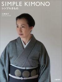 シンプルきもの(文春e-book)
