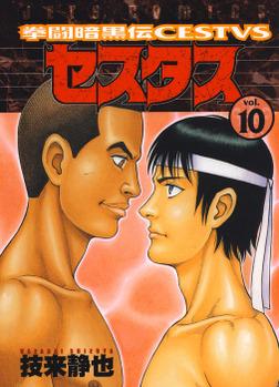 拳闘暗黒伝セスタス 10巻-電子書籍
