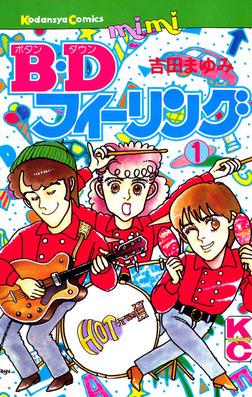 B.Dフィーリング(1)-電子書籍
