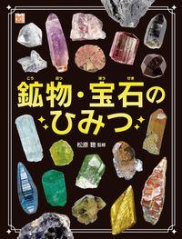 調べる学習百科 鉱物・宝石のひみつ(岩崎書店)