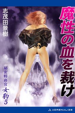 秘密特務官・女豹(5) 魔性の血を裁け-電子書籍