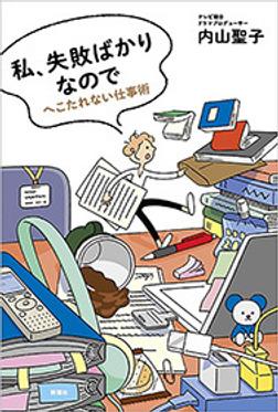 私、失敗ばかりなので―へこたれない仕事術―-電子書籍