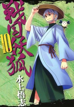 戦国妖狐 10巻-電子書籍