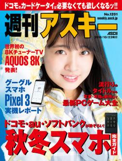 週刊アスキーNo.1201(2018年10月23日発行)-電子書籍