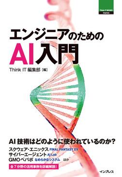 エンジニアのためのAI入門-電子書籍