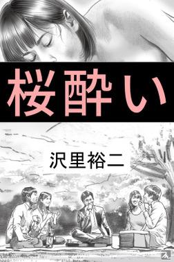 桜酔い-電子書籍
