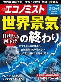 週刊エコノミスト (シュウカンエコノミスト) 2019年08月13・20日合併号