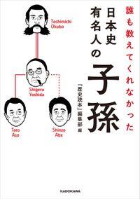 誰も教えてくれなかった 日本史有名人の子孫