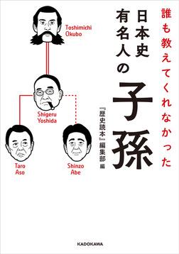 誰も教えてくれなかった 日本史有名人の子孫-電子書籍