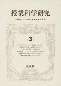 授業科学研究 3