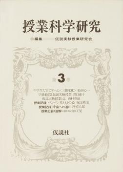 授業科学研究 3-電子書籍