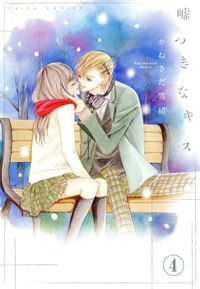 嘘つきなキス【連載版】4