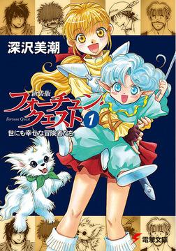 新装版フォーチュン・クエスト(1) 世にも幸せな冒険者たち-電子書籍