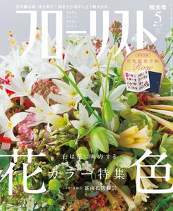 フローリスト2015年5月号-電子書籍