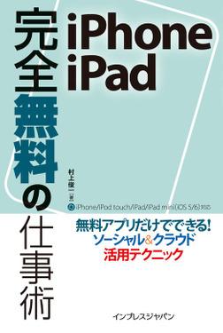 iPhone/iPad 完全無料の仕事術-電子書籍