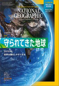 ナショナル ジオグラフィック日本版 2020年4月号 [雑誌]
