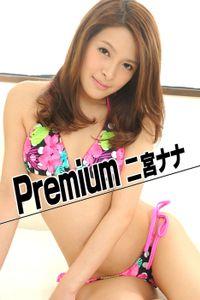 Premium 二宮ナナ