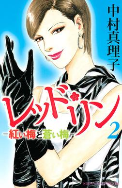 レッド・リン(2)-電子書籍