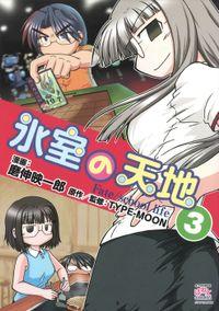 氷室の天地 Fate/school life: 3