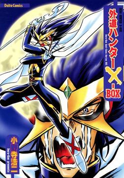 外道ハンターX‐BOX仕様 小野寺浩二作品集-電子書籍