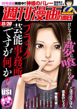 週刊漫画TIMES 2020年11/20号-電子書籍