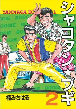 シャコタン★ブギ(2)-電子書籍