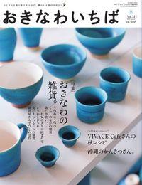 おきなわいちば Vol.31