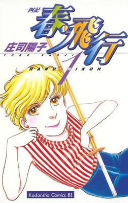 春・飛行(1)-電子書籍