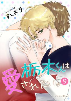 栃木くんは愛されたい。 第9話-電子書籍