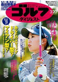 週刊ゴルフダイジェスト 2018/3/20号