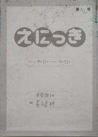 TALKEN絵日記121冊目
