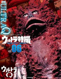 ウルトラ特撮PERFECT MOOK vol.6 ウルトラQ