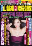 週刊実話 8月2日号