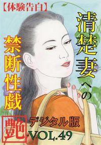 【体験告白】清楚妻への禁断性戯 ~『艶』デジタル版 vol.49~