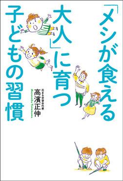 「メシが食える大人」に育つ 子どもの習慣-電子書籍
