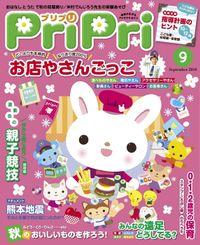 PriPri プリプリ 2016年9月号