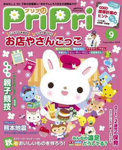 PriPri プリプリ 2016年9月号-電子書籍