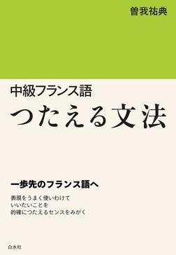 中級フランス語 つたえる文法-電子書籍