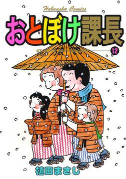 おとぼけ課長 12巻-電子書籍