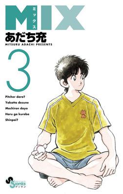 MIX(3)【期間限定 無料お試し版】-電子書籍