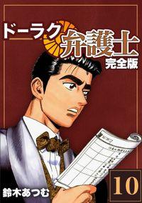 ドーラク弁護士【完全版】(10)