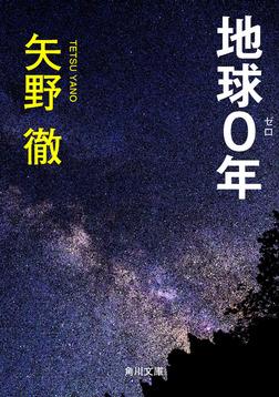 地球0年-電子書籍