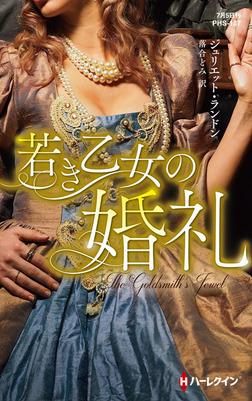 若き乙女の婚礼-電子書籍
