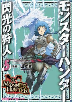 モンスターハンター 閃光の狩人 (5)-電子書籍