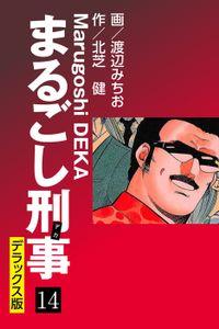 まるごし刑事 デラックス版(14)
