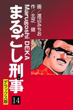 まるごし刑事 デラックス版(14)-電子書籍