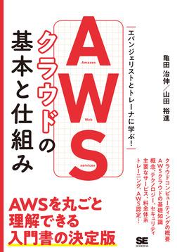 AWSクラウドの基本と仕組み-電子書籍