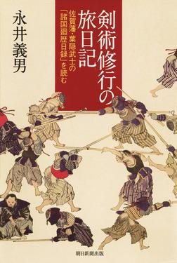 剣術修行の旅日記-電子書籍