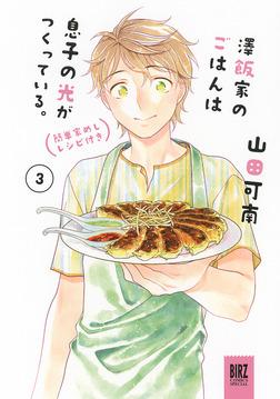 澤飯家のごはんは息子の光がつくっている。簡単家めしレシピ付き (3)-電子書籍