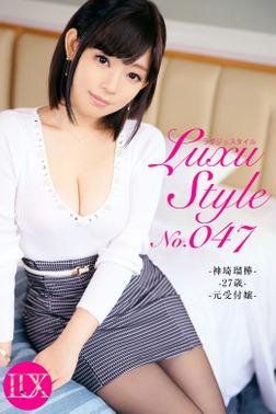 LuxuStyle(ラグジュスタイル)No.047 神埼瑠樺27歳 元受付嬢-電子書籍
